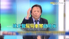 姚屍骨未寒1800