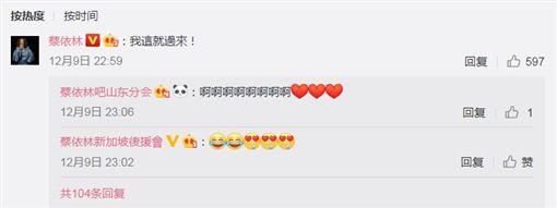 蔡依林,粉絲,演唱會,上海(圖/翻攝自蔡依林吧官方微博) ID-1679948