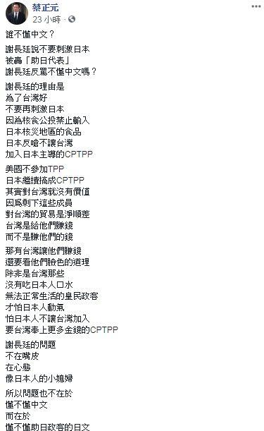蔡正元,謝長廷,日本,核食,公投 圖/蔡正元臉書