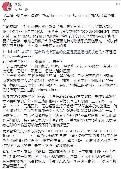 李文/臉書