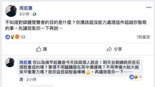 鈕承澤,周志憲,臉書,揭竿起義,女主管,