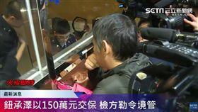 豆導,鈕承澤,性侵,交保,台北地檢署