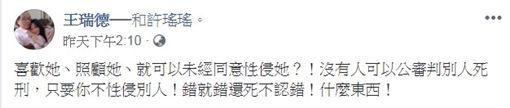 名嘴王瑞德昨天在臉書砲轟鈕承澤(翻攝臉書)