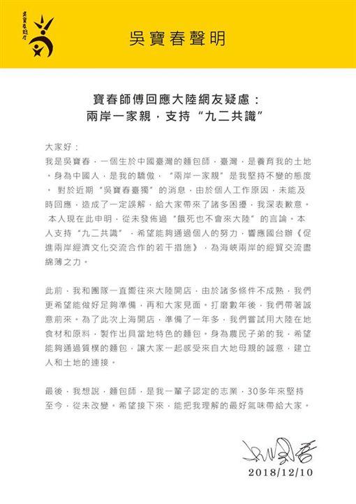 吳寶春發聲明稱自己是「來自中國台灣的麵包師傅」。(圖/翻攝吳寶春麥方店-高雄店臉書頁)