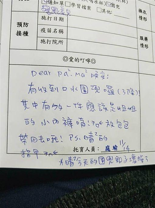 聯絡簿,口水圍兜,內褲,豬隊友(圖/翻攝自爆怨公社)