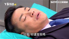 高冠廷為救金欣蓉受重傷,性命垂危之際還不忘問:「你還愛我嗎?」