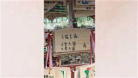 日本,神社,繪馬,願望,良緣,爆廢公社 圖/翻攝自臉書爆廢公社