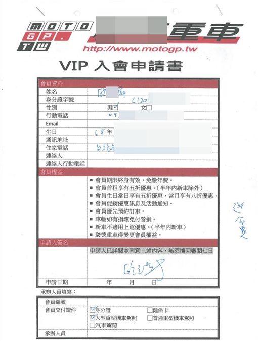 台北,偽造文書,歐漢聲,個資,盜用,重機車行。翻攝畫面