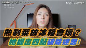 影片授權:理科太太 Li Ke Tai Tai/熱剩菜放冰箱會壞