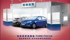 福特年終健檢推出9大優惠。(圖/Ford提供)
