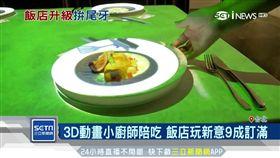 餐廳優惠.3D動畫體驗 搶春酒尾牙飯店出招