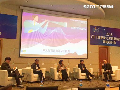 OTT學術研討會(記者林賢雅)