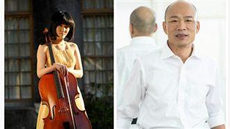 韓國瑜勝選關鍵 外漂女音樂家這樣說