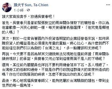 孫大千發文指吳寶春是對立緊張兩岸關係下的犧牲者
