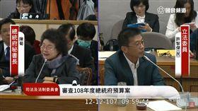 ▲總統府祕書長陳菊列席立院司法法制委員會備詢。(圖/翻攝自國會頻道)
