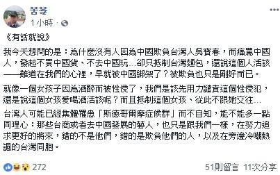 吳寶春風波,苦苓反問:為何沒人發起拒中國貨?