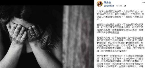 陳柔安(圖/臉書)