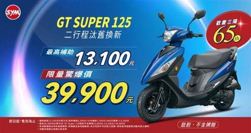 SYM GT Super 2優惠方案(圖/SYM提供)