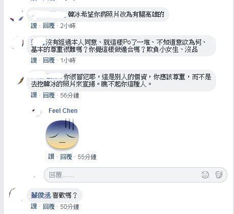 韓冰,蔡正元(圖/臉書)