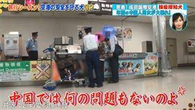 日本檢疫犬嗅出10公斤豬肉 中國大媽狂盧2小時憤恨離去(圖/翻攝自臉書影片)