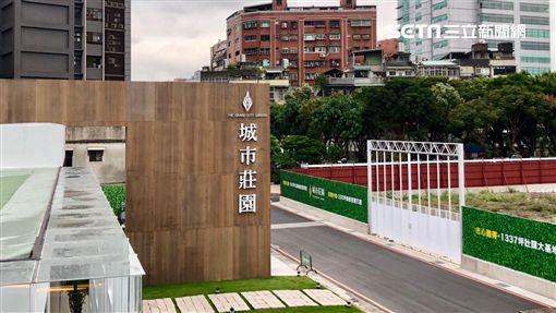 城市莊園。(圖/記者蔡佩蓉攝影)