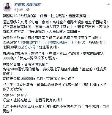 游淑慧臉書建議韓國瑜就任做的第一件事,臉書