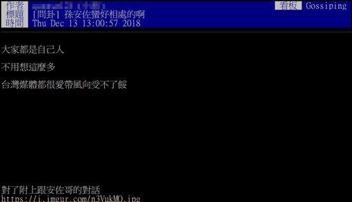 台北,孫安佐,PTT,鄉民。翻攝自PTT