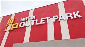 三井 Outlet