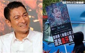 劉德華旗下「映藝劇團」被控詐欺