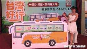 台灣好行,一日券,觀光局,/觀光局提供