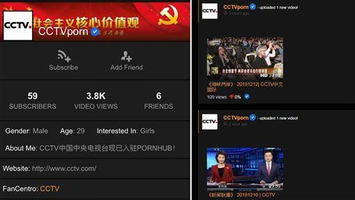 中國中央電視(CCTV)入主國外成人網站「Porn hub」!有鄉民今(13)日在PTT發文表示,他看朋友的臉書發現,中國央視在Porn hub開帳號,且還有上傳有關海峽兩岸、新聞聯播的影片。不少網友看到後,紛紛搞笑地說「中國人都看央視自慰啊!」(圖/翻攝自PTT)