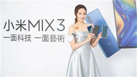 小米MIX 3 品牌提供