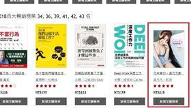 電子書,排行榜,吳元元,郭源元,寫真書,榜單,Dcard 圖/翻攝自Dcard