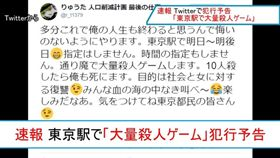 日本,隨機殺人,推特,東京 圖/翻攝自推特