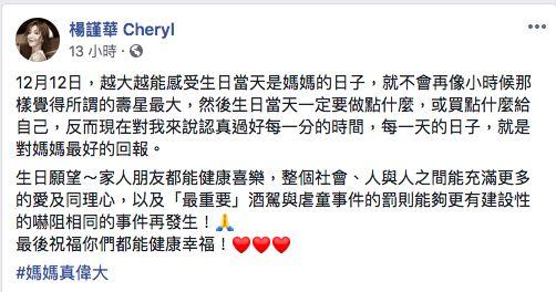 楊謹華,生日/翻攝自楊謹華臉書