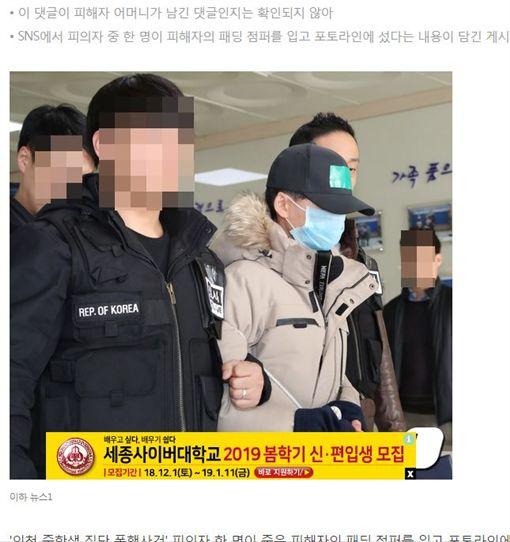 南韓學生遭毆打,墜樓死亡。(圖/翻攝自wikitree)