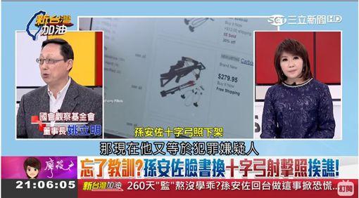 新台灣加油,孫安佐,姚立明/翻攝自新台灣加油YouTube
