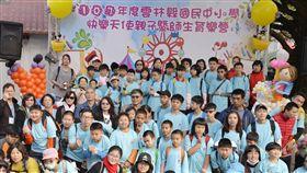 雲林縣政府13日舉辦「107年國民中小學快樂天使親子育樂營」