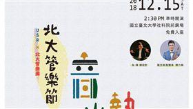 台北大學管樂節15日登場台北大學為與社區民眾共享美好音樂午宴,15日將推出「北大管樂節」活動,台北大學管樂團從年初就開始籌備,希望能拿出最好表現,展現最大誠意。(台北大學提供)中央社記者許秩維傳真 107年12月13日