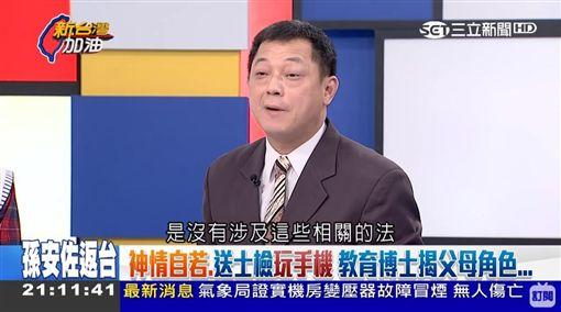 李文,新台灣加油/翻攝自新台灣加油YouTube