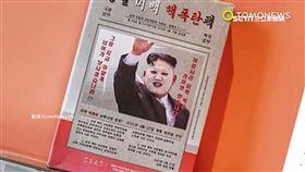 金正恩,面膜,南北韓