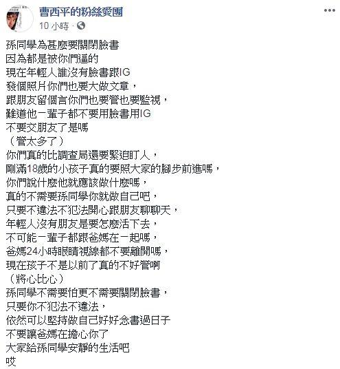 孫安佐/翻攝自曹西平臉書