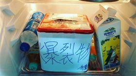 冰箱,食物,爆裂物,威而鋼(圖/翻攝自臉書爆怨公社)