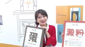 佩甄 圖/灃食公益飲食文化教育基金會提供
