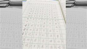 小五童國語作業藏亮點,讓人看了不忍揭發。(圖/翻攝爆廢公社)