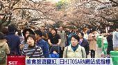 HITOSARA 日本最佳旅遊指南
