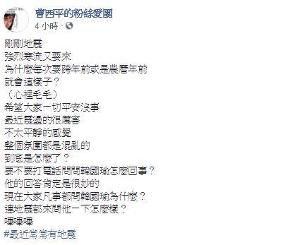 曹西平,中央氣象局(圖/氣象局、臉書)