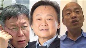 柯文哲,王世堅,韓國瑜,組圖,臉書