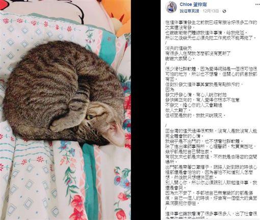董梓甯(圖/臉書)