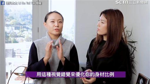 Joanne以科學角度分享穿搭法。(圖/理科太太 Li Ke Tai Tai臉書授權)